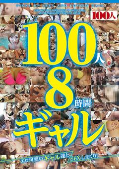 「100人8時間 ギャル」のパッケージ画像