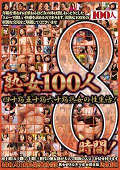 熟女100人8時間!四十路五十路六十路熟女の性生活!