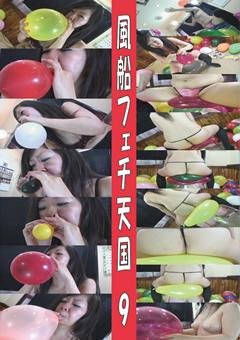 風船フェチ天国9