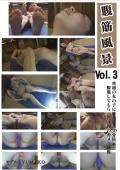 腹筋風景 Vol.3