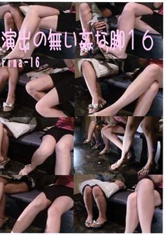 演出の無い姦な脚16