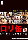 ロリ缶 Lolita Complex