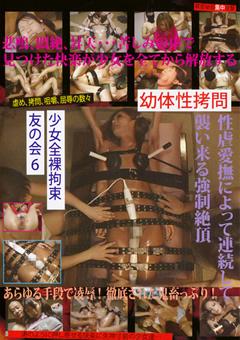 幼体性拷問 少女全裸拘束友の会6