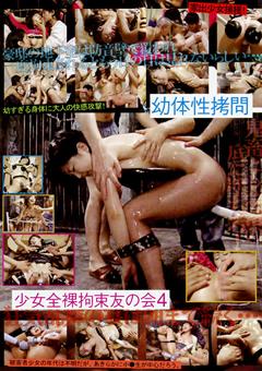 幼体性拷問 少女全裸拘束友の会4