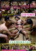 幼体性拷問 少女全裸拘束友の会2