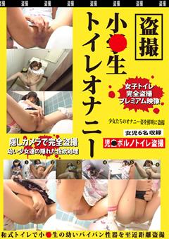 【ロリ系動画】盗撮-小●生トイレオナニー-児●ポルノトイレ盗撮