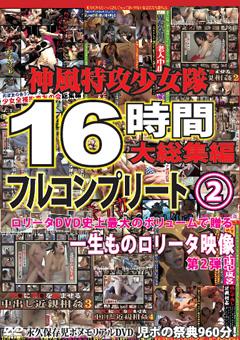 神風特攻少女隊 16時間大総集編 フルコンプリート2