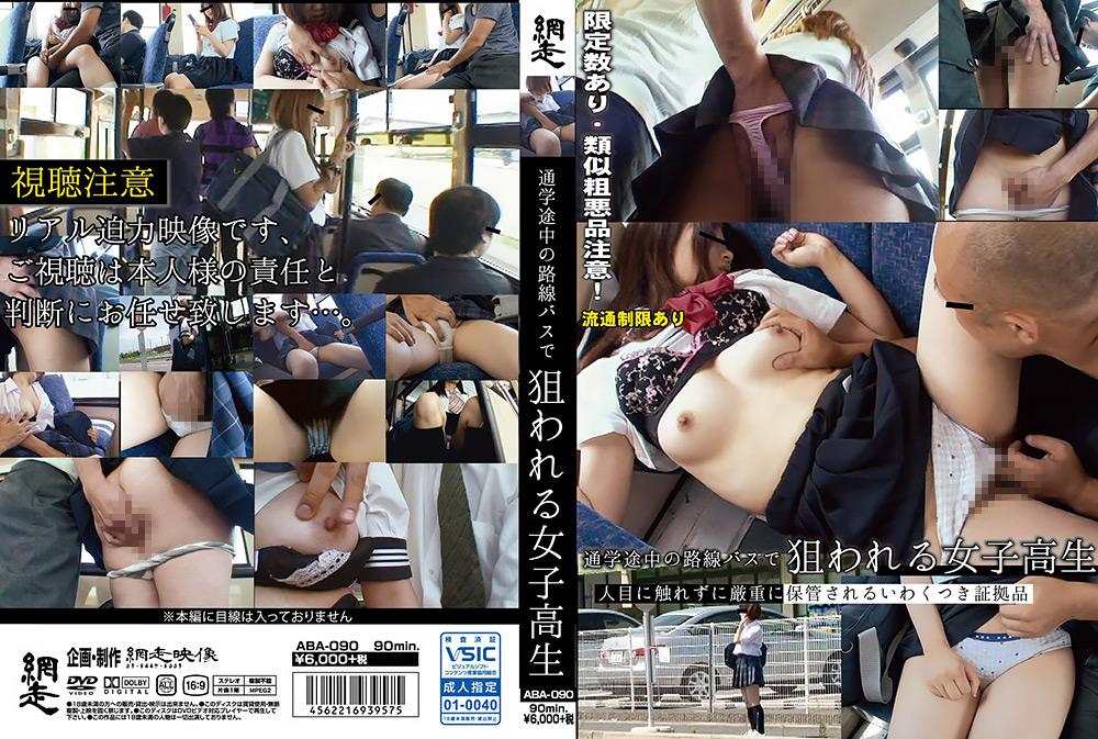 通学途中の路線バスで狙われる女子校生