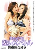 賞金30万円 熟レズバトル 関西熟女対決