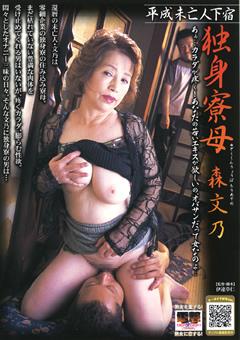 【森文乃動画】平成未亡人下宿-独身寮母-森文乃-熟女