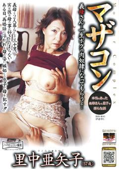 「マザコン 里中亜矢子 57歳」のサンプル画像