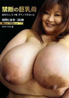 禁断の巨乳母 安岡たまき
