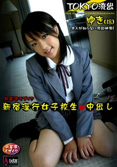 「新宿淫行女子校生 中出し ゆき(18)」のサンプル画像