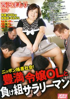 ニッポン格差社会!豊満令嬢OLと負け組サラリーマン