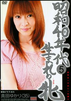 【真田ゆかり動画】昭和40年代生まれの牝5-真田ゆかり-熟女