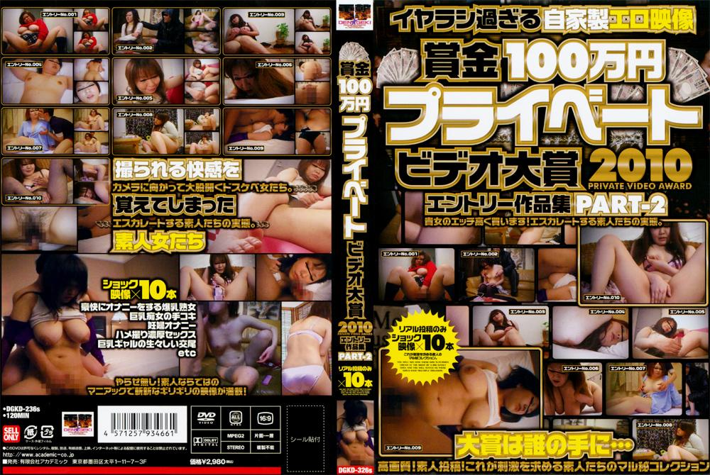 賞金100万円プライベートビデオ大賞2010 PART-2