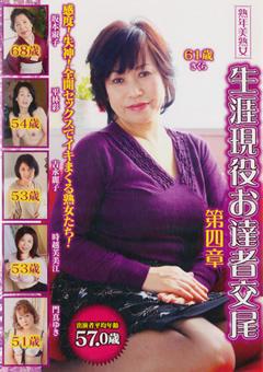 【坂本淑子動画】熟年美人おばさん-生涯現役お達者セックス-第四章-熟女