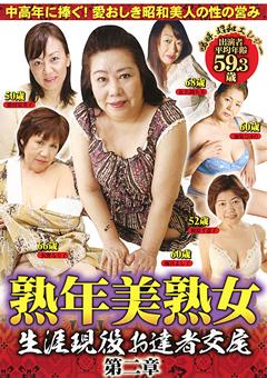 【梅宮よし子動画】熟年美人おばさん-生涯現役お達者セックス-第二章-熟女