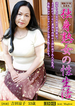 【吉田涼子動画】独身熟女の性生活-吉田涼子53歳-熟女