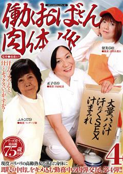 【ふみこ動画】働く熟女肉身体派4-熟女