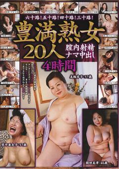 【美輪房子動画】豊満熟女20人膣内射精ナマ中出し4時間-熟女