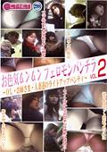 お色気ムンムン フェロモンパンチラ VOL.2