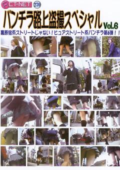 パンチラ路上盗撮スペシャル Vol.6