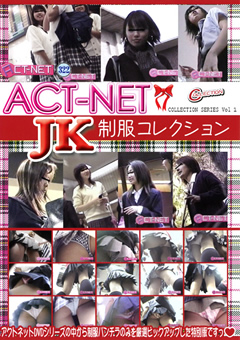 ACT-NET JK制服コレクション COLLECTION SERIES Vol.1