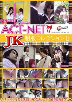 ACT-NET JK制服コレクション2 Vol.2