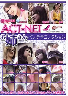 ACT-NET お姉さんパンチラコレクション COLLECTION SERIES Vol.3