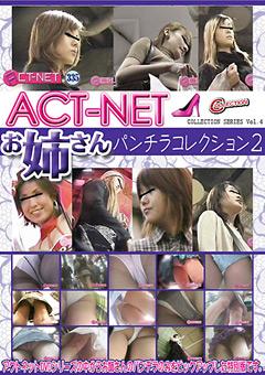 ACT-NET お姉さんパンチラコレクション2 COLLECTION SERIES Vol.4