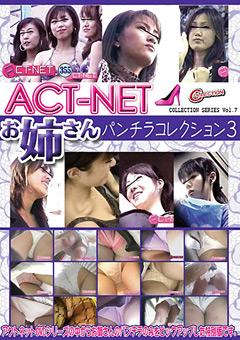ACT-NET お姉さんパンチラコレクション3 COLLECTION SERIES Vol.7