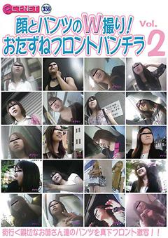 顔とパンツのW撮り!おたずねフロントパンチラ Vol.2