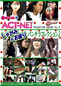 ACT-NET しゃがみ&お座りパンチラコレクション2 Vol.8