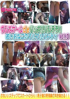 ダンスゲームdeハッスルパンチラ!若いおなごのプルプルパンティ Vol.3