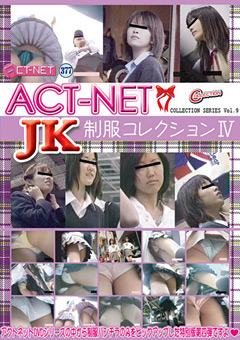 ACT-NET JK制服コレクション4 COLLECTION SERIES Vol.9