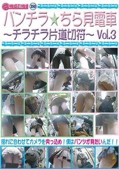パンチラ☆ちら見電車 ~チラチラ片道切符~ Vol.3