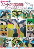プリクラっ娘 パンツ丸見えスペシャル Vol.21