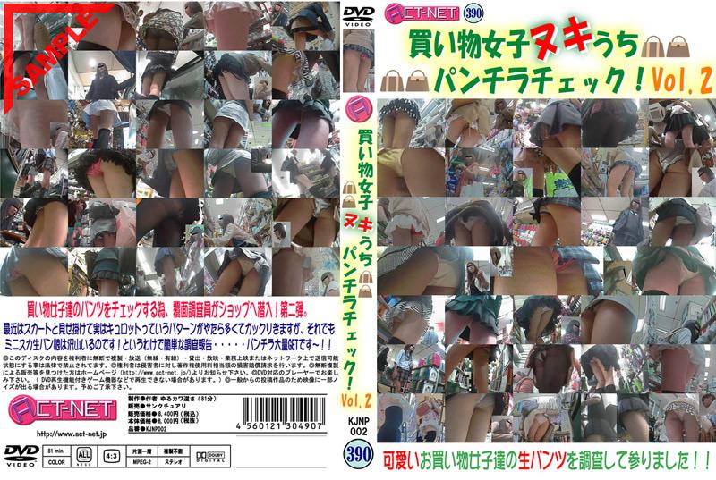 買い物女子ヌキうちパンチラチェック! Vol.2