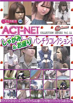 ACT-NET しゃがみ&お座りパンチラコレクション3 COLLECTION SERIES Vol.11