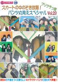 プリクラっ娘 パンツ丸見えスペシャル Vol.23