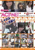 ACT-NET しゃがみ&お座りパンチラコレクション4 Vol.14