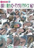 必殺!!靴カメローアングルパラダイス Vol.7