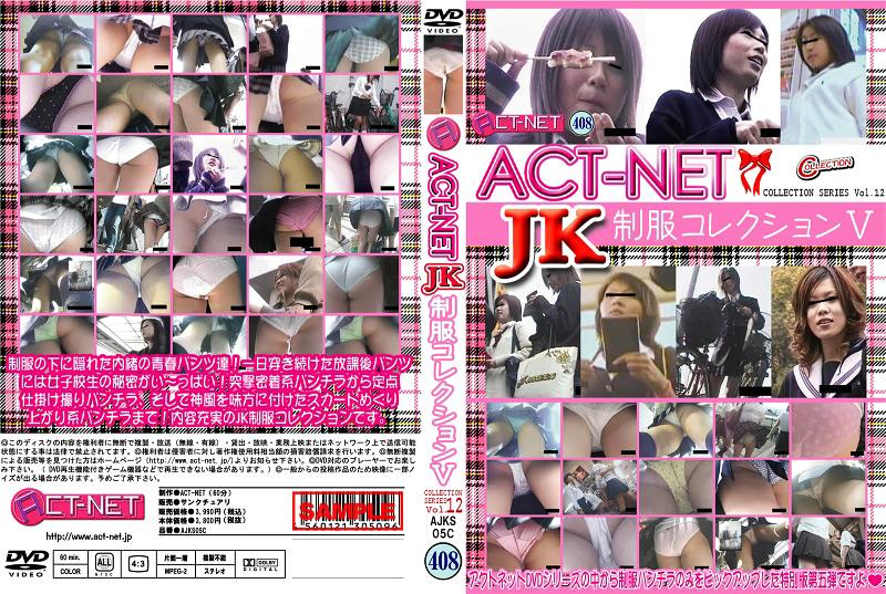 ACT-NET JK制服コレクション5 Vol.12