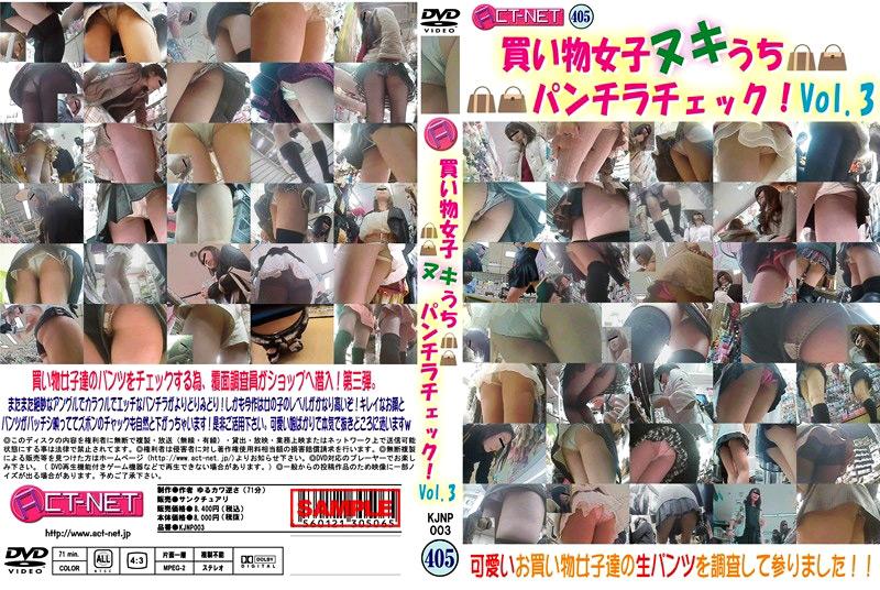 買い物女子ヌキうちパンチラチェック! Vol.3