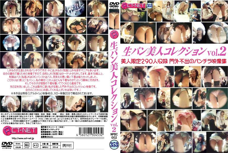 生パン美人コレクション vol.2