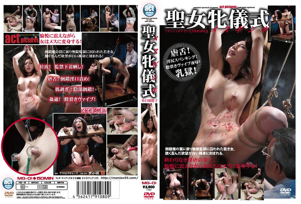 聖女牝儀式 小口田桂子