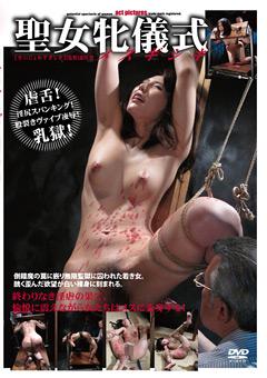 【小口田桂子動画】聖女牝儀式-小口田桂子-SM