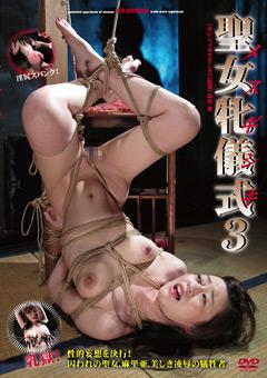 【小野麻里亜動画】聖女牝儀式3-小野麻里亜-SM