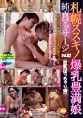 札幌ススキノ爆乳豊満娘 純真マッサージ Vol.02